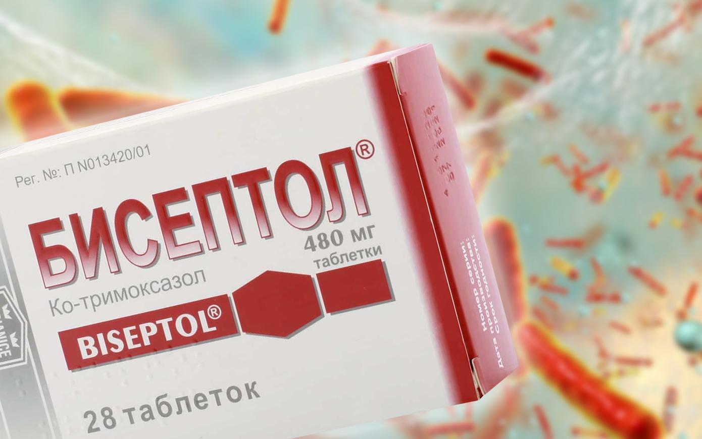 простатит лечить бисептол